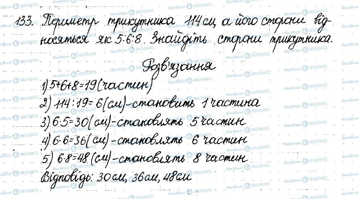 ГДЗ Математика 6 класс страница 133