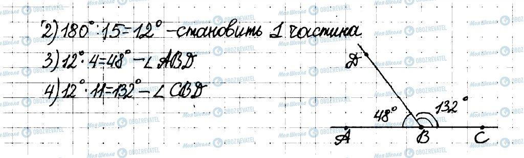ГДЗ Математика 6 класс страница 134