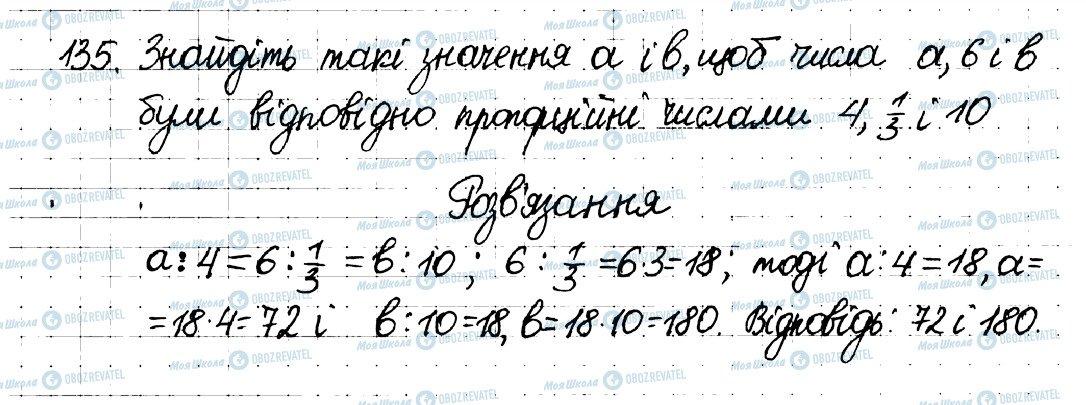 ГДЗ Математика 6 клас сторінка 135
