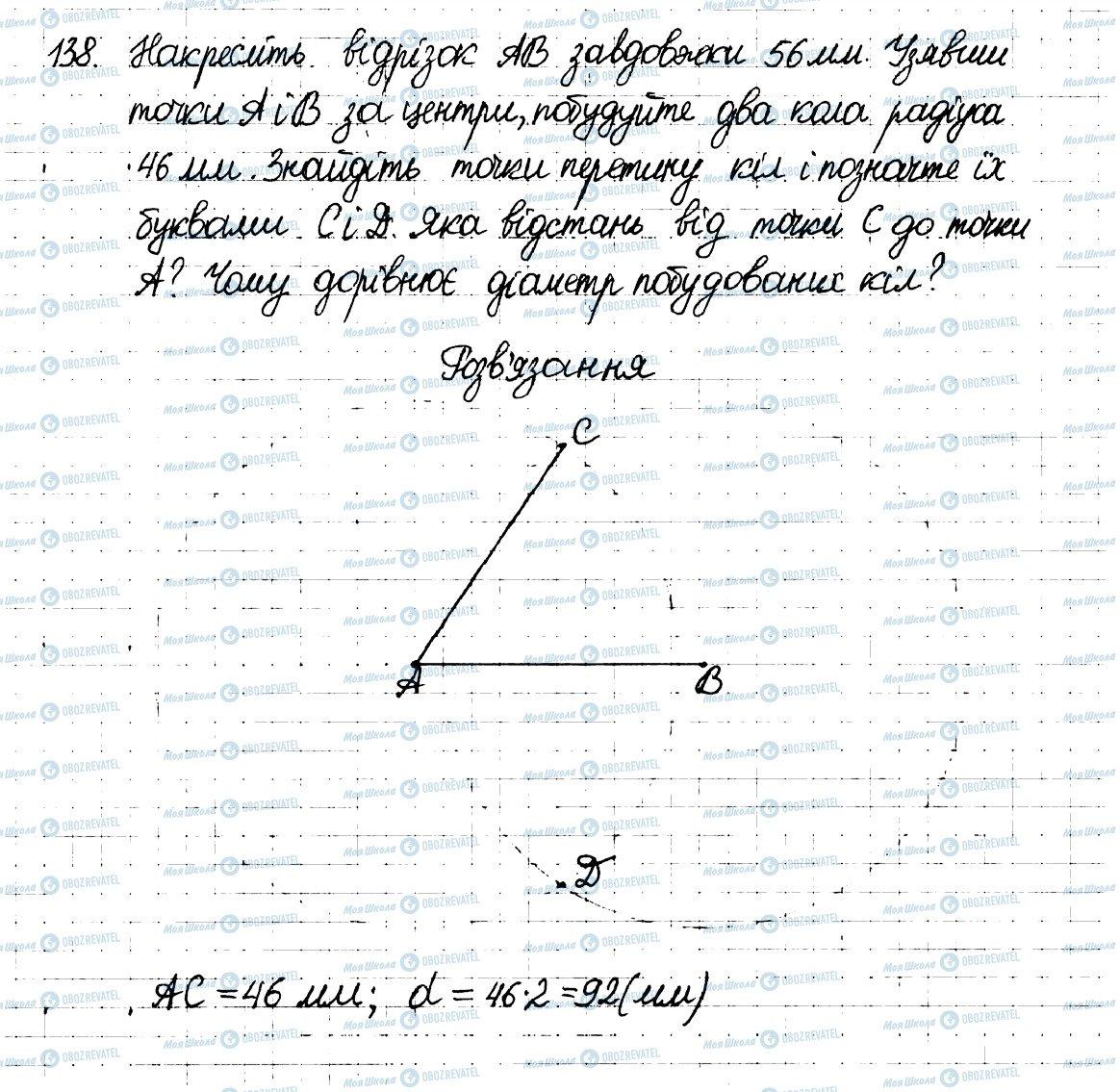 ГДЗ Математика 6 класс страница 138