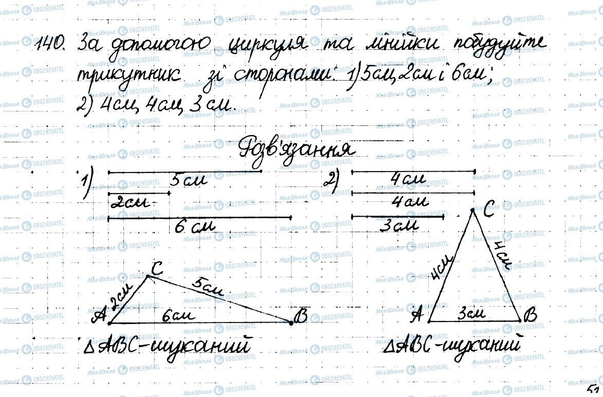 ГДЗ Математика 6 класс страница 140