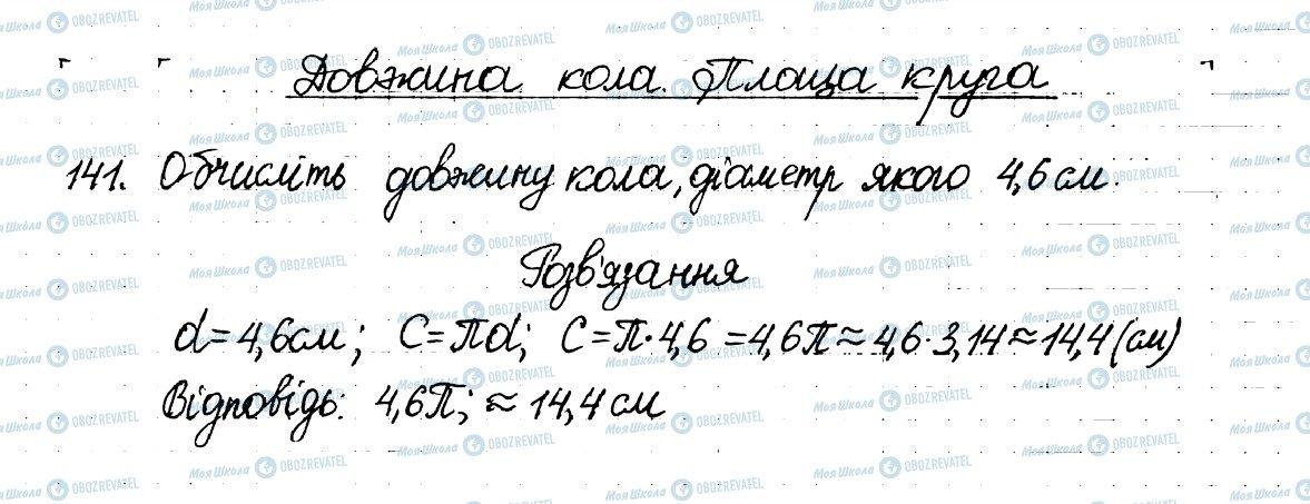 ГДЗ Математика 6 класс страница 141