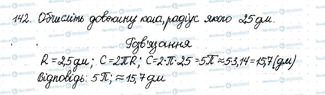 ГДЗ Математика 6 класс страница 142