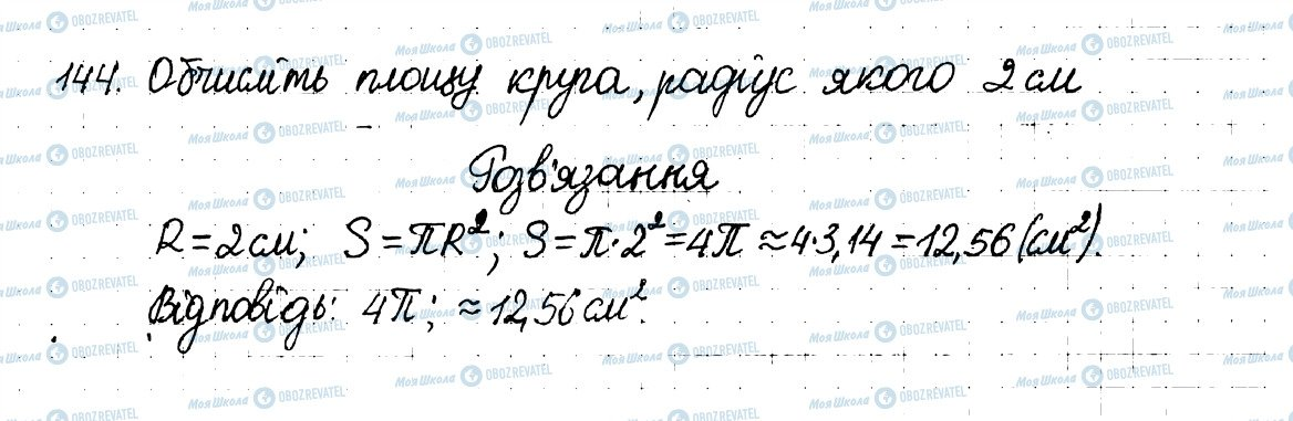 ГДЗ Математика 6 класс страница 144
