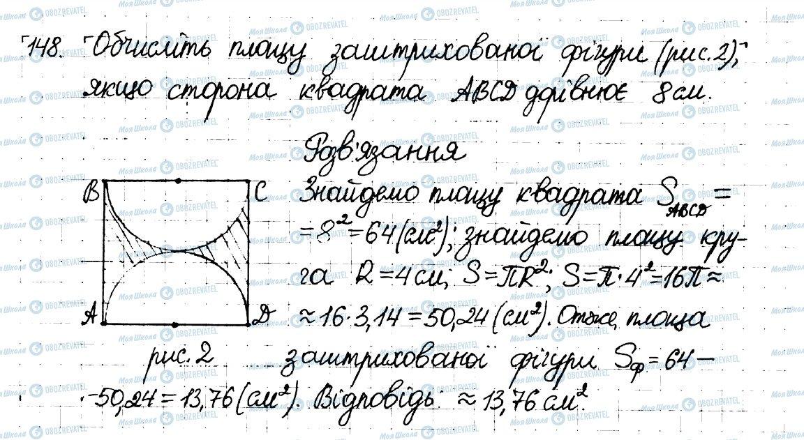 ГДЗ Математика 6 класс страница 148