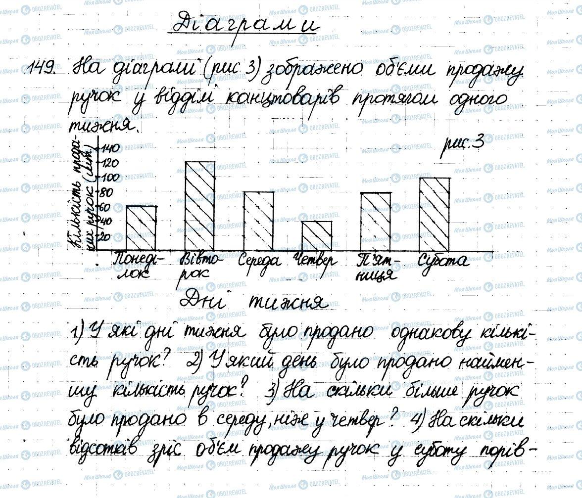 ГДЗ Математика 6 клас сторінка 149