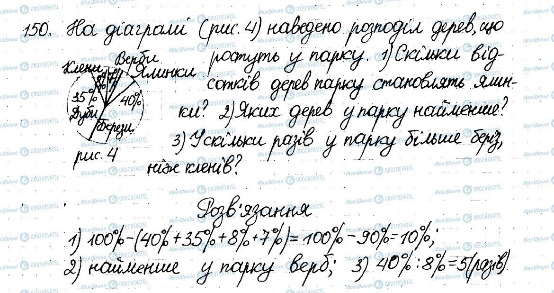 ГДЗ Математика 6 класс страница 150