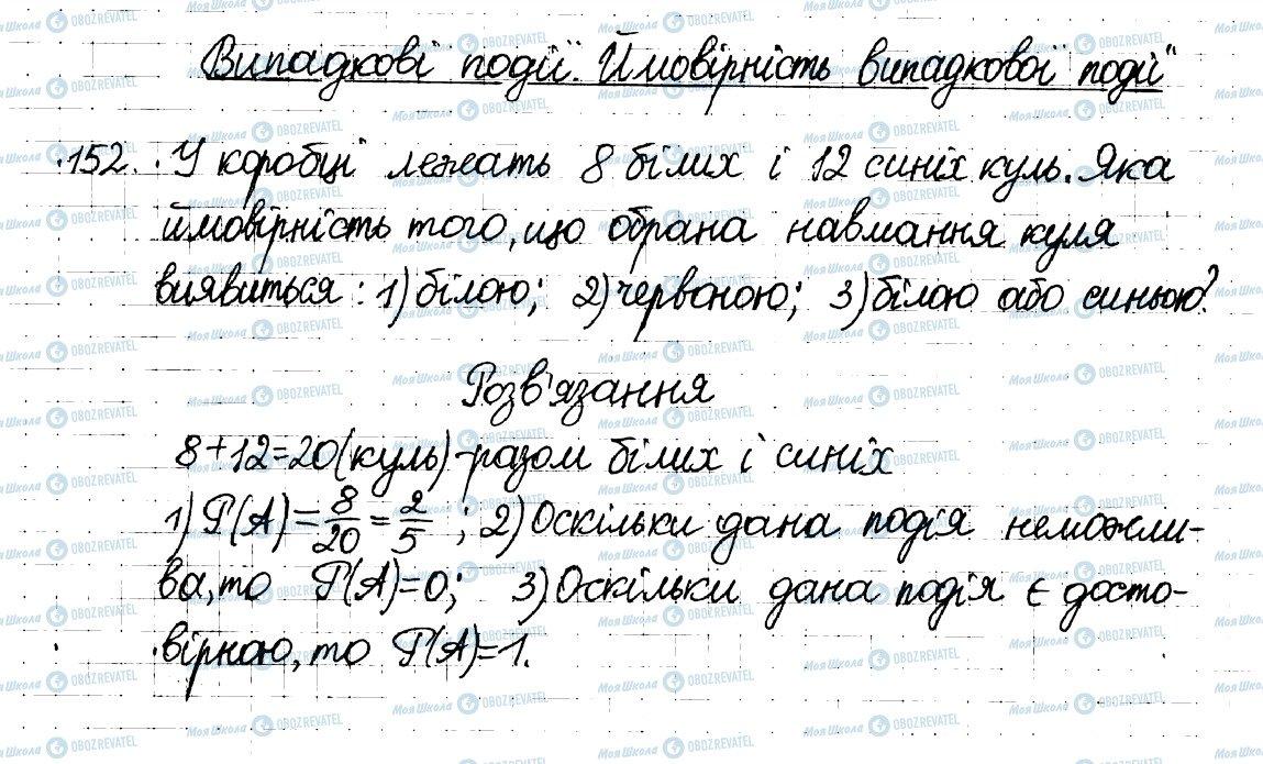 ГДЗ Математика 6 клас сторінка 152