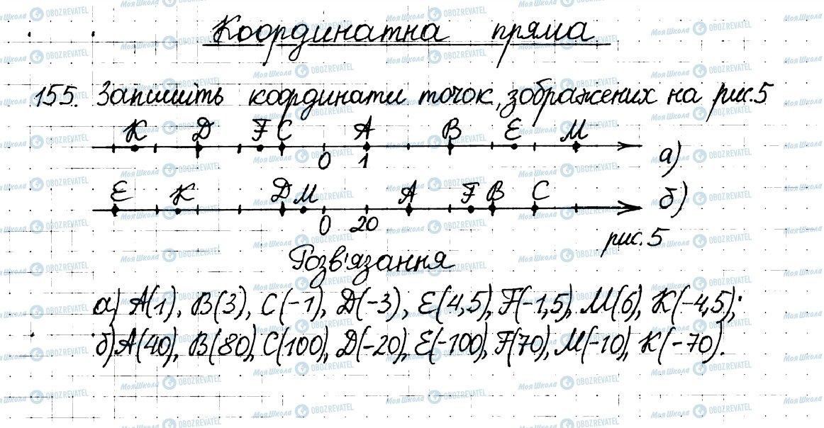 ГДЗ Математика 6 класс страница 155