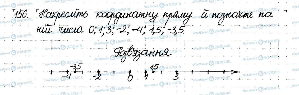 ГДЗ Математика 6 клас сторінка 156