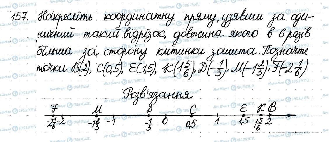 ГДЗ Математика 6 клас сторінка 157