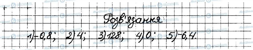 ГДЗ Математика 6 клас сторінка 159