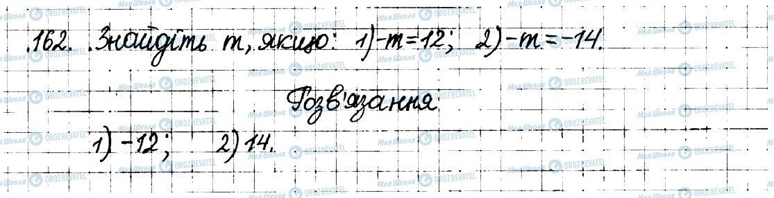 ГДЗ Математика 6 клас сторінка 162