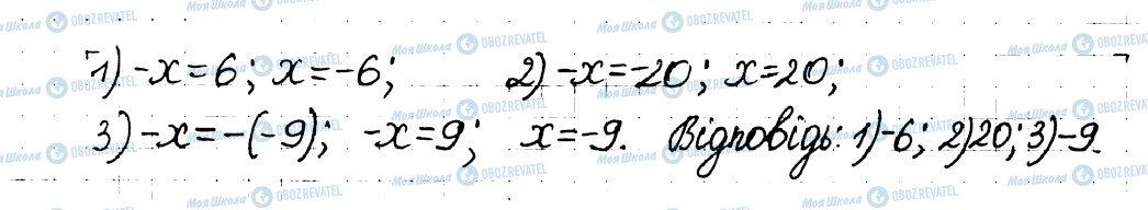 ГДЗ Математика 6 класс страница 163