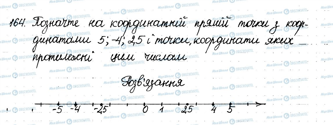 ГДЗ Математика 6 класс страница 164