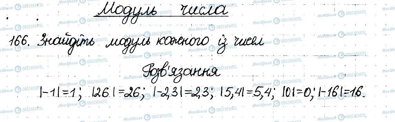 ГДЗ Математика 6 класс страница 166