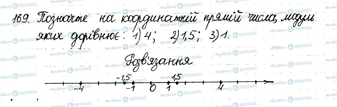 ГДЗ Математика 6 класс страница 169