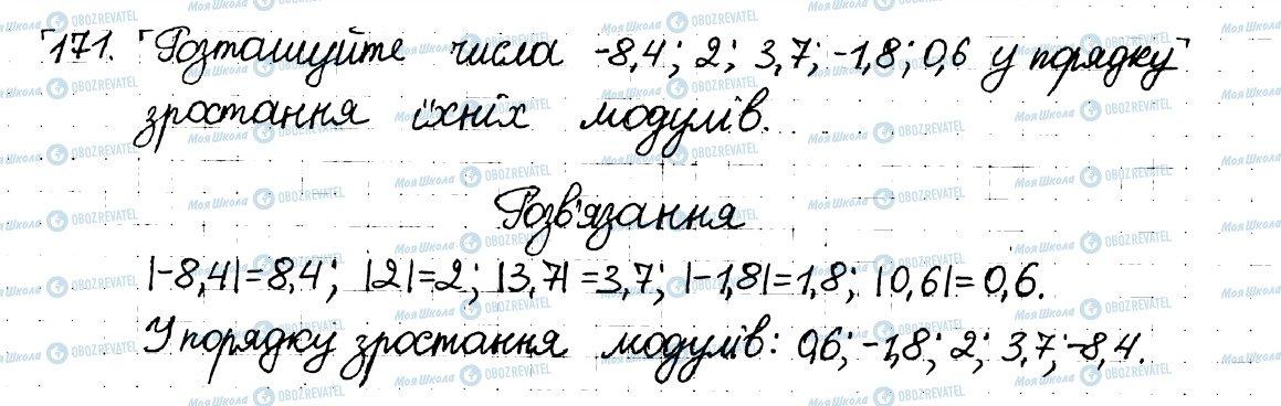 ГДЗ Математика 6 клас сторінка 171