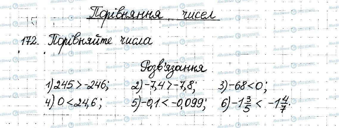 ГДЗ Математика 6 класс страница 172