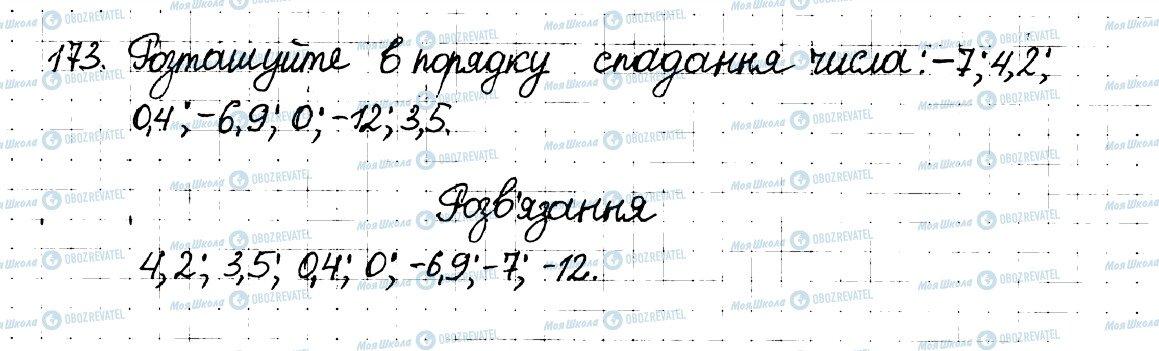 ГДЗ Математика 6 класс страница 173