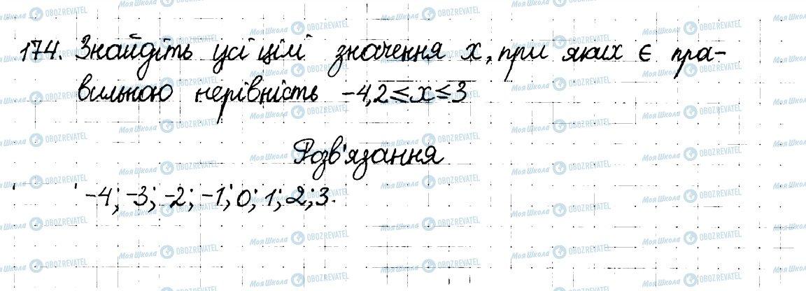 ГДЗ Математика 6 класс страница 174