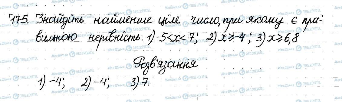 ГДЗ Математика 6 клас сторінка 175