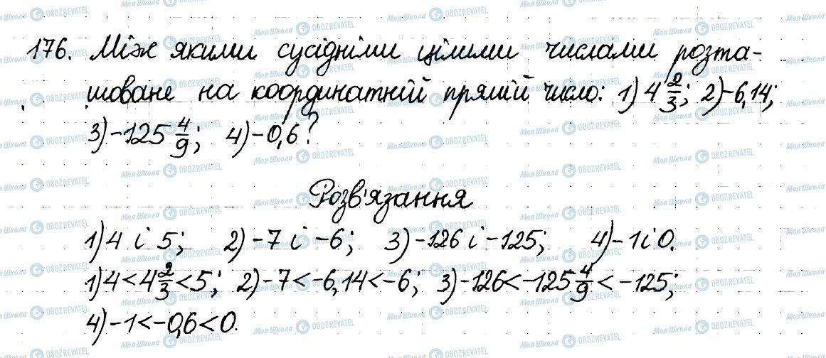 ГДЗ Математика 6 клас сторінка 176
