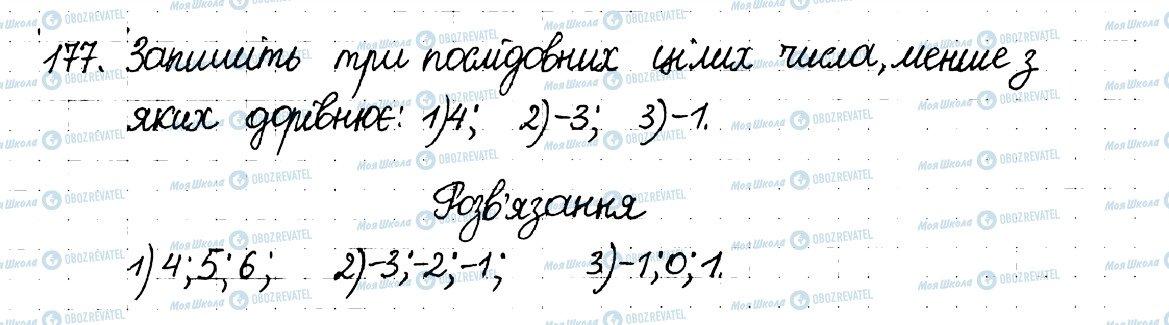 ГДЗ Математика 6 клас сторінка 177