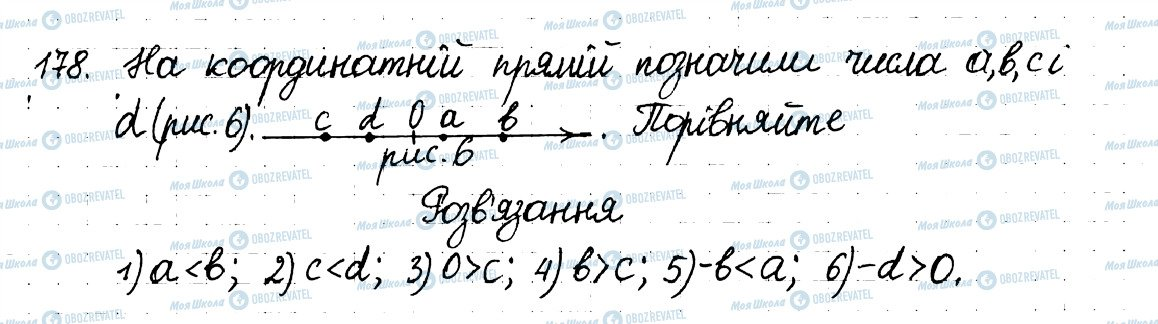 ГДЗ Математика 6 клас сторінка 178
