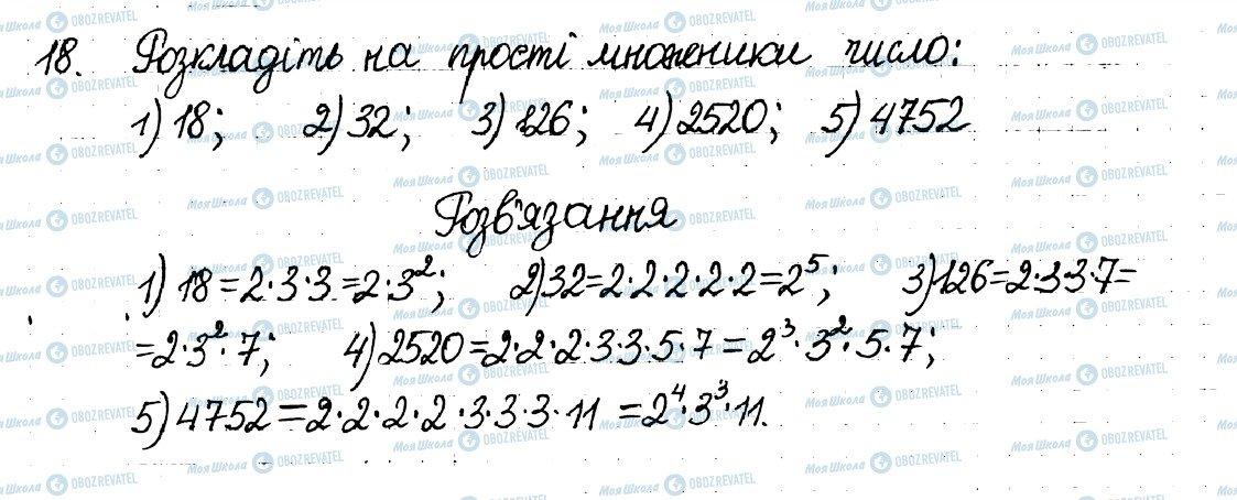 ГДЗ Математика 6 класс страница 18
