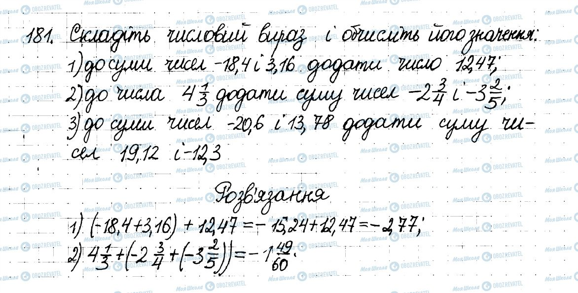 ГДЗ Математика 6 класс страница 181