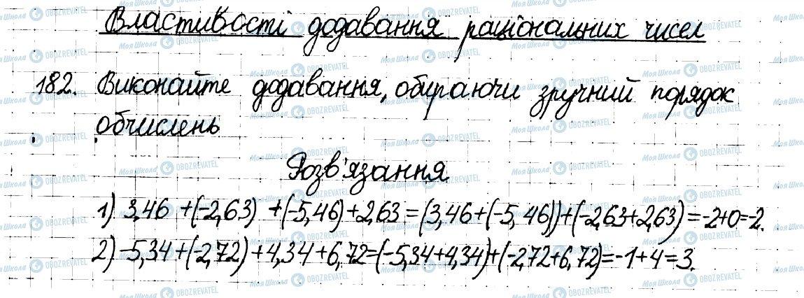 ГДЗ Математика 6 клас сторінка 182