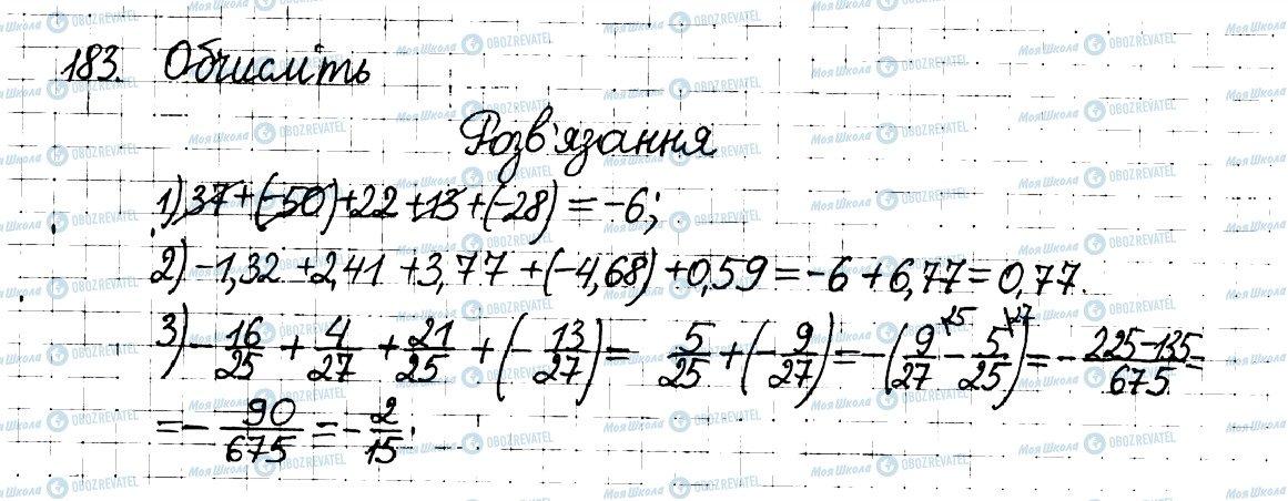 ГДЗ Математика 6 класс страница 183