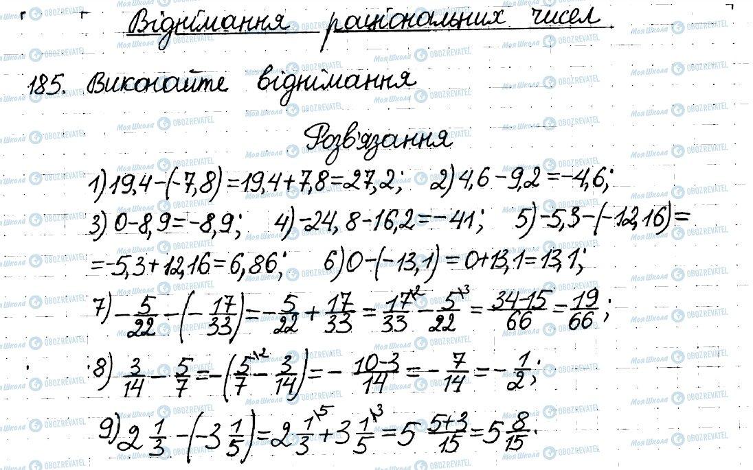 ГДЗ Математика 6 клас сторінка 185