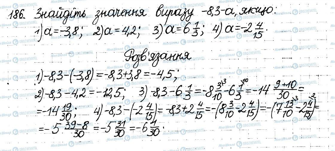 ГДЗ Математика 6 клас сторінка 186