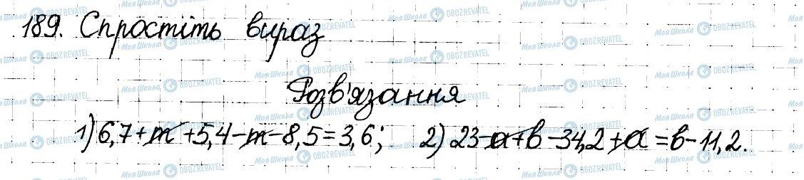 ГДЗ Математика 6 клас сторінка 189