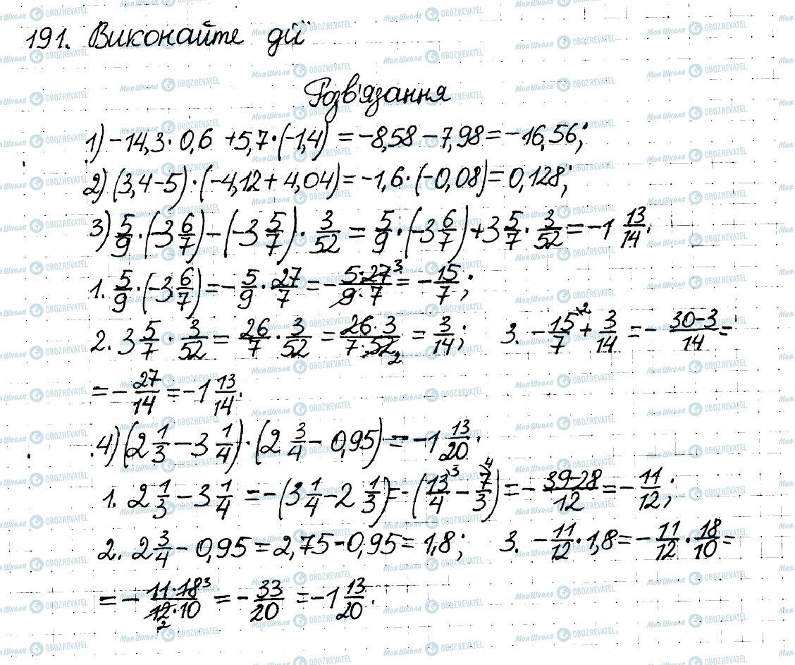 ГДЗ Математика 6 клас сторінка 191