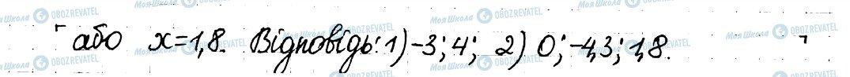 ГДЗ Математика 6 класс страница 192