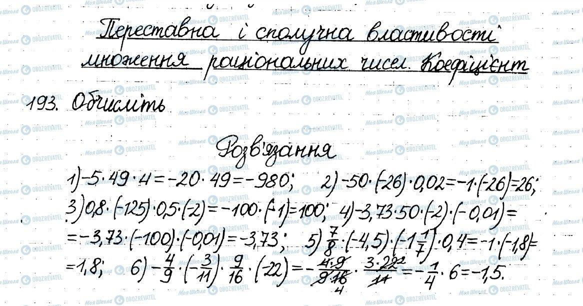 ГДЗ Математика 6 класс страница 193