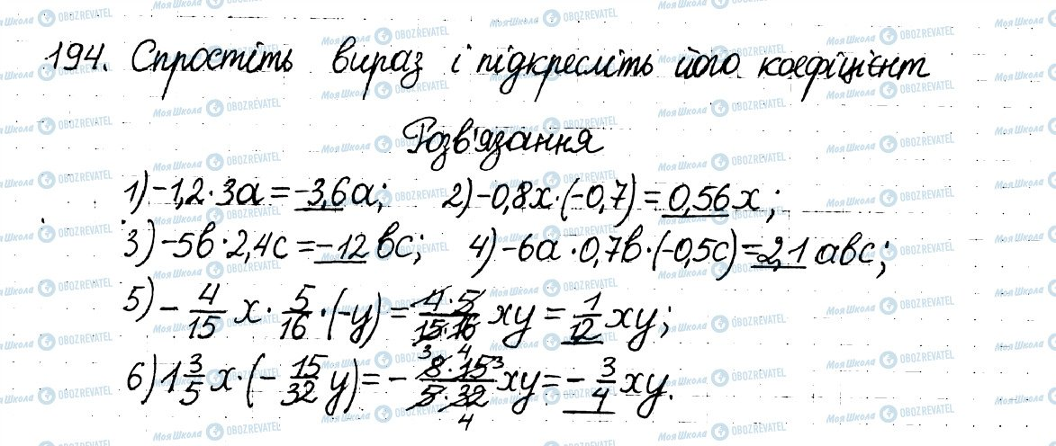 ГДЗ Математика 6 класс страница 194