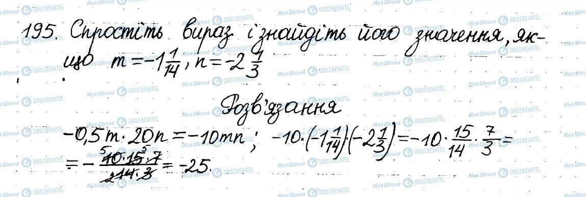 ГДЗ Математика 6 класс страница 195