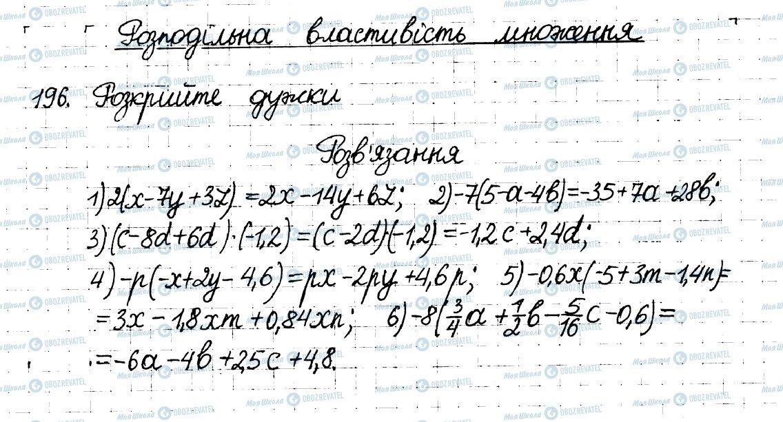 ГДЗ Математика 6 класс страница 196