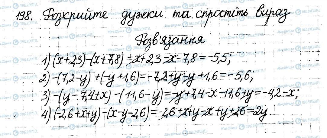 ГДЗ Математика 6 класс страница 198