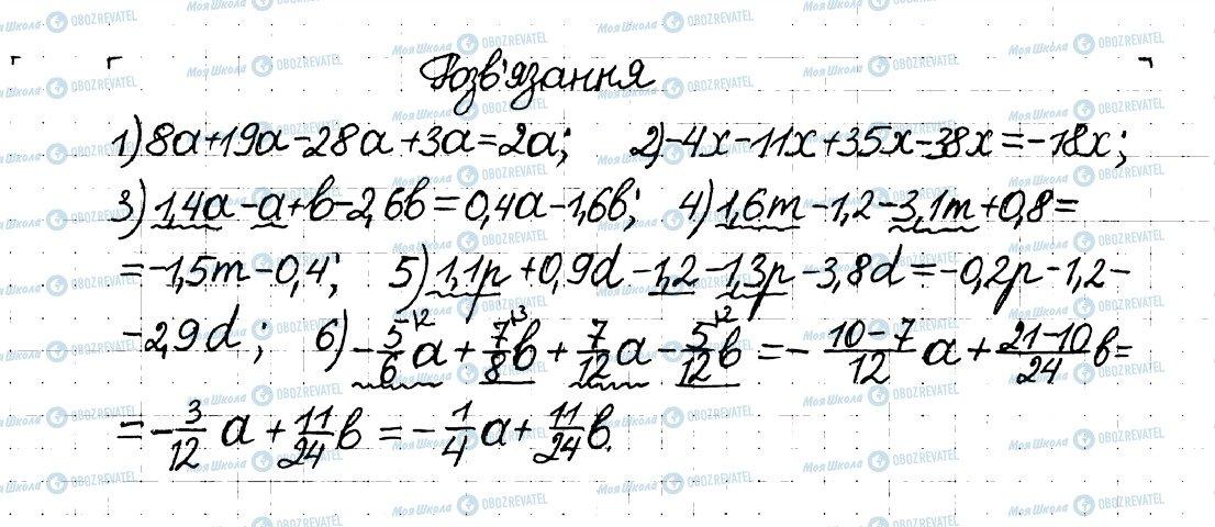 ГДЗ Математика 6 клас сторінка 199