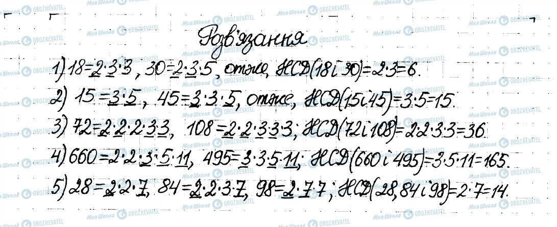 ГДЗ Математика 6 класс страница 20