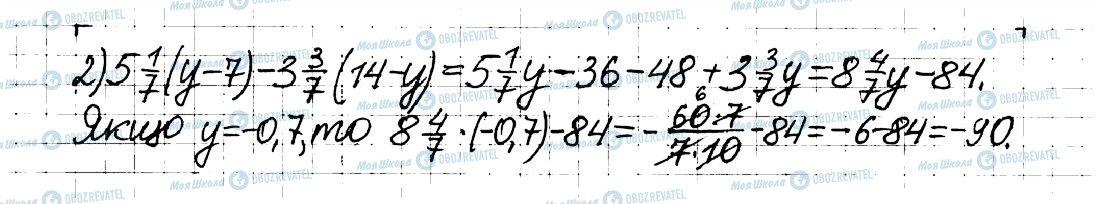 ГДЗ Математика 6 класс страница 201