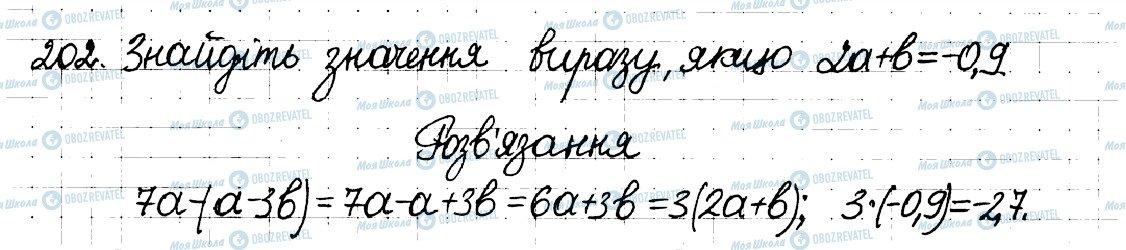ГДЗ Математика 6 клас сторінка 202
