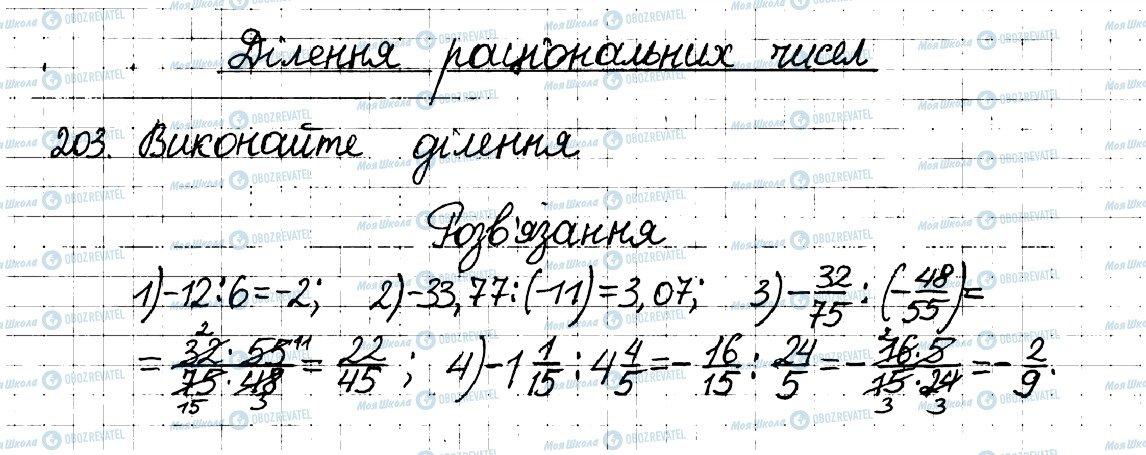 ГДЗ Математика 6 класс страница 203