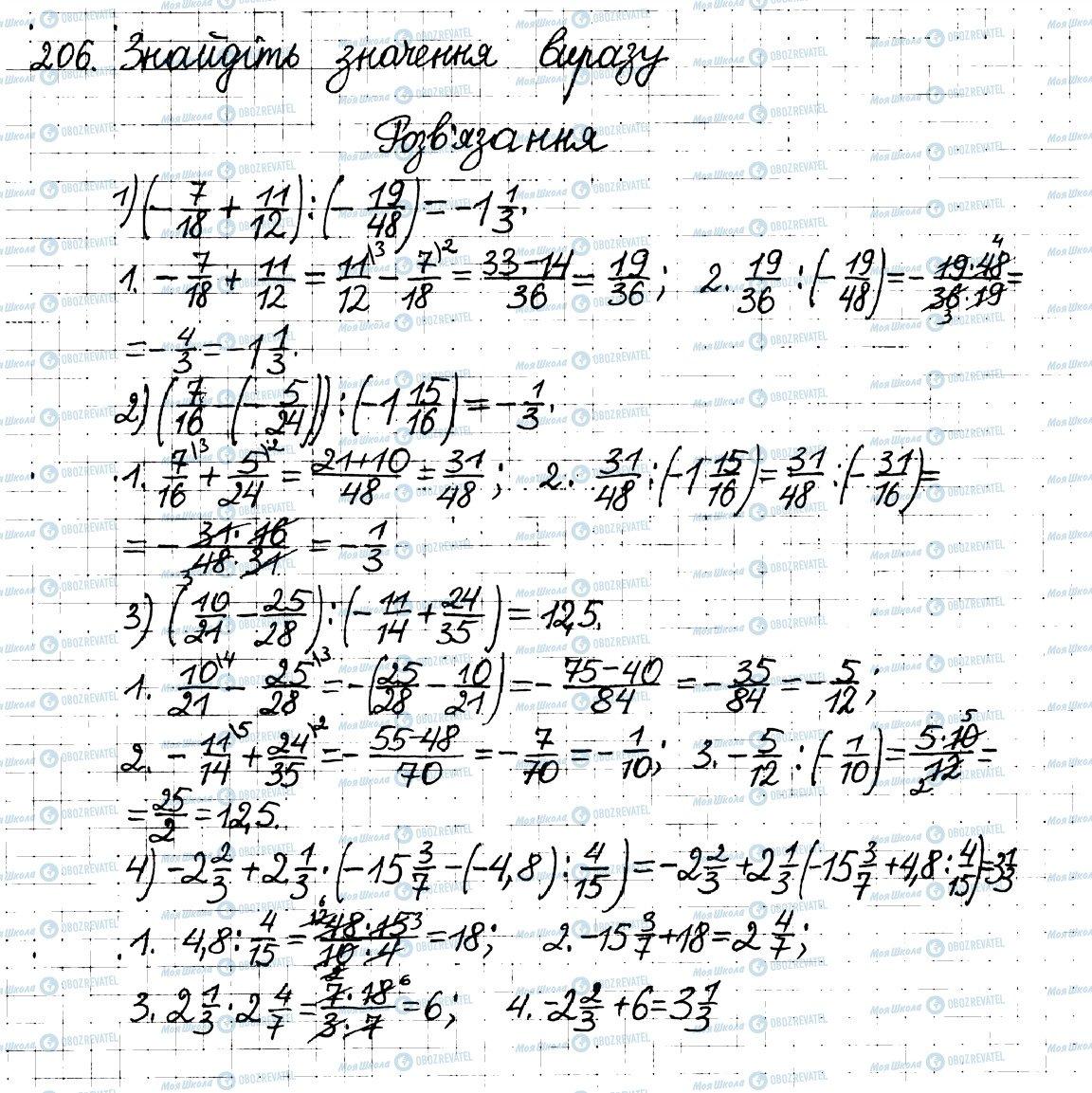 ГДЗ Математика 6 клас сторінка 206