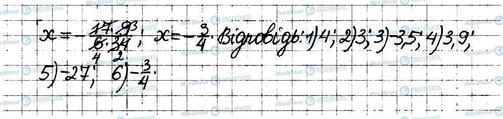 ГДЗ Математика 6 класс страница 208